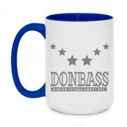 Кружка двоколірна 420ml Donbass