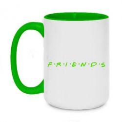 Кружка двухцветная 420ml Friends (Друзья)