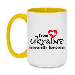 Кружка двоколірна 420ml From Ukraine (вишиванка)
