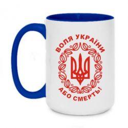 Кружка двоколірна 420ml Герб України з візерунком