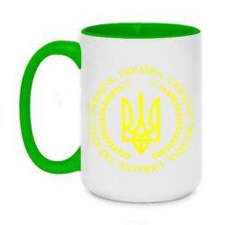 Кружка двоколірна 420ml Герб України