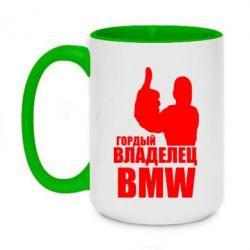 Кружка двоколірна 420ml Гордий власник BMW