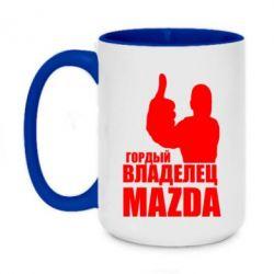 Кружка двоколірна 420ml Гордий власник MAZDA