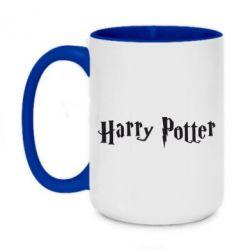 Кружка двухцветная 420ml Harry Potter - FatLine
