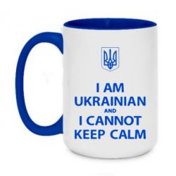 Кружка двухцветная 420ml I AM UKRAINIAN and I CANNOT KEEP CALM