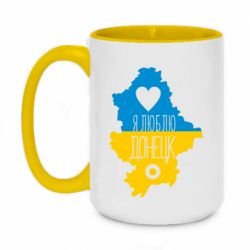 Кружка двухцветная 420ml I love Donetsk, Ukraine