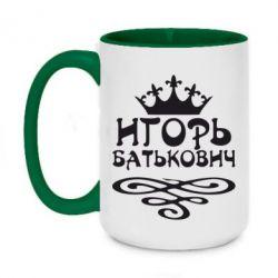 Кружка двоколірна 420ml Ігор Батькович