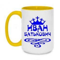 Кружка двухцветная 420ml Иван Батькович
