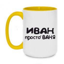 Кружка двухцветная 420ml Иван просто Ваня - FatLine