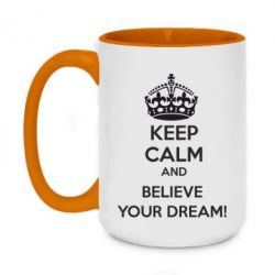Кружка двоколірна 420ml KEEP CALM and BELIVE YOUR DREAM