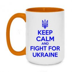 Кружка двоколірна 420ml KEEP CALM and FIGHT FOR UKRAINE