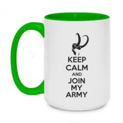 Кружка двоколірна 420ml KEEP CALM and JOIN MY ARMY