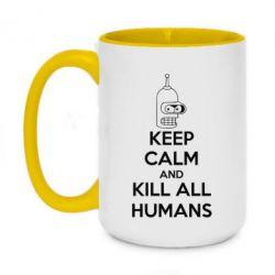 Кружка двухцветная 420ml KEEP CALM and KILL ALL HUMANS - FatLine