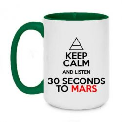 Кружка двоколірна 420ml Keep Calm and listen 30 seconds to mars