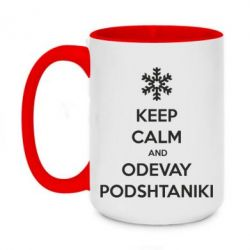 Кружка двухцветная 420ml KEEP CALM and ODEVAY PODSHTANIKI
