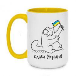 Кружка двухцветная 420ml Кіт Слава Україні!