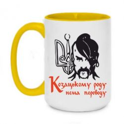 Кружка двухцветная 420ml Козацькому роду - нема переводу!