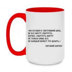 Кружка двухцветная 420ml Крылатая фраза Виталия Кличко