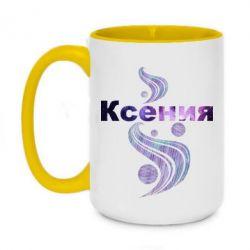 Кружка двухцветная 420ml Ксения