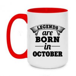 Кружка двухцветная 420ml Legends are born in October