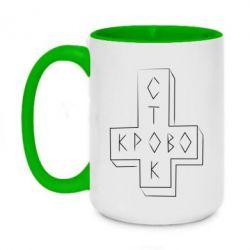 Кружка двухцветная 420ml Логотип Кровостока