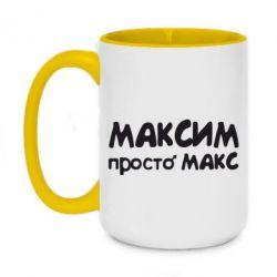 Кружка двухцветная 420ml Максим просто Макс