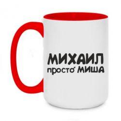 Кружка двухцветная 420ml Михаил просто Миша - FatLine