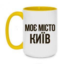 Кружка двухцветная 420ml Моє місто Київ