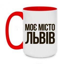 Кружка двоколірна 420ml Моє місто Львів