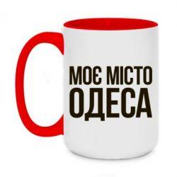 Кружка двоколірна 420ml Моє місто Одеса