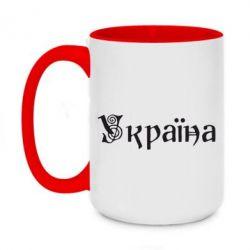 Кружка двоколірна 420ml Напис Україна