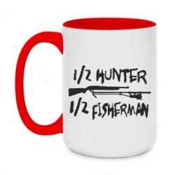 Кружка двухцветная 420ml Наполовину охотник, наполовину рыбак