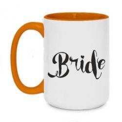 Кружка двухцветная 420ml Невеста