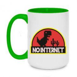 Кружка двухцветная 420ml No internet jurassic world