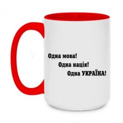 Кружка двухцветная 420ml Одна мова, одна нація, одна Україна! - FatLine