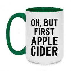 Кружка двоколірна 420ml Ok, but first Apple Cider