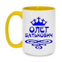 Кружка двухцветная 420ml Олег Батькович - FatLine