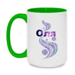 Кружка двухцветная 420ml Оля