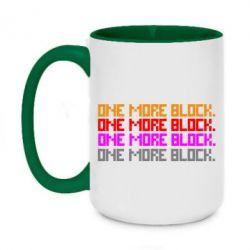Кружка двоколірна 420ml One more block