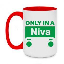 Кружка двухцветная 420ml Only Niva