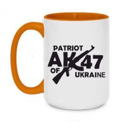 Кружка двухцветная 420ml Patriot of Ukraine