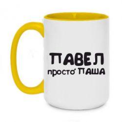 Кружка двоколірна 420ml Павло просто Паша