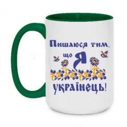 Кружка двоколірна 420ml Пишаюся тім, що я Українець