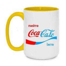 Кружка двухцветная 420ml Пийте Coca, іжте Сало - FatLine