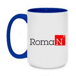 Кружка двухцветная 420ml Roman