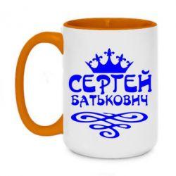 Кружка двоколірна 420ml Сергій Батькович