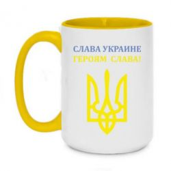 Кружка двухцветная 420ml Слава Украине! Героям слава!