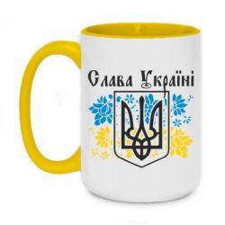 Кружка двоколірна 420ml Слава Україні