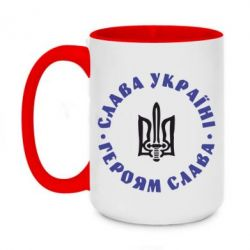 Кружка двоколірна 420ml Слава Україні! Героям Слава (коло)