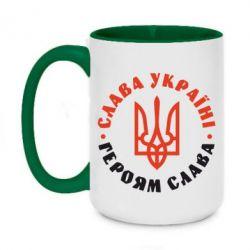 Кружка двухцветная 420ml Слава Україні! Героям слава! (у колі)